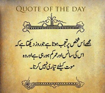 Inspirational Urdu Quotes