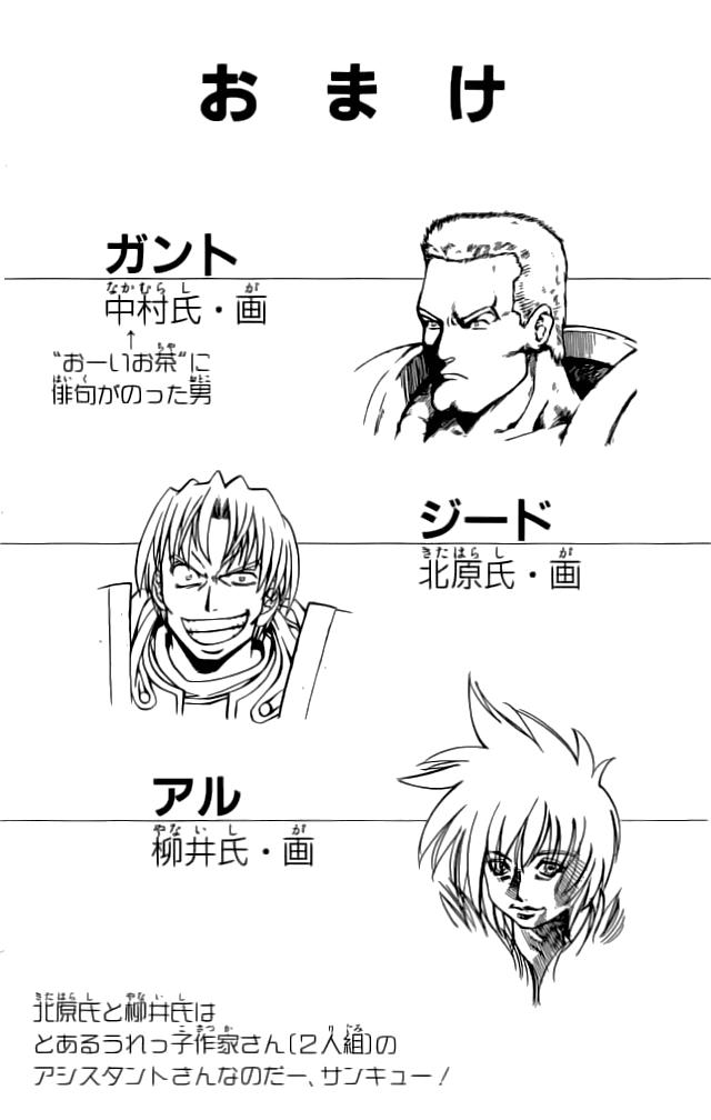 Fire Emblem-Hasha no Tsurugi chap 12 - Trang 47