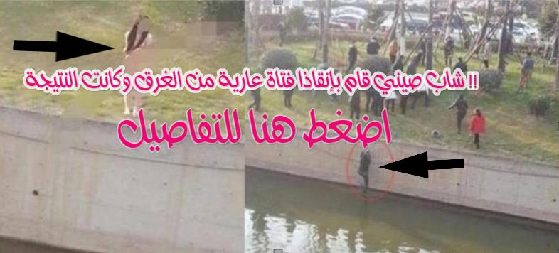 شاب صيني قام بإنقاذ فتاة عارية من الغرق وكانت النتيجة !!
