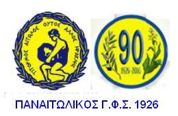ΠΑΝΑΙΤΩΛΙΚΟΣ 90 ΧΡΟΝΙΑ ΙΣΤΟΡΙΑΣ...1926-2016