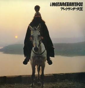 Ο ΜΕΓΑΛΕΞΑΝΤΡΟΣ, 1980