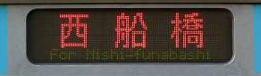 東京メトロ東西線 西船橋行き6 E231系800番台行先