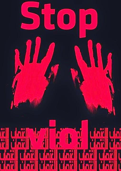 أوقفوا الإغتصاب STOP VIOL