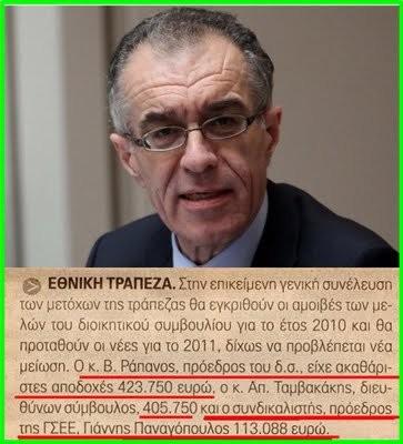 Ένας τραπεζίτης για υπουργός οικονομικών
