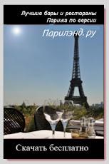 Бесплатный гид - Париж!
