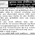 Gujarat Power Corporation Limited Company Secretary Recruitment 2015