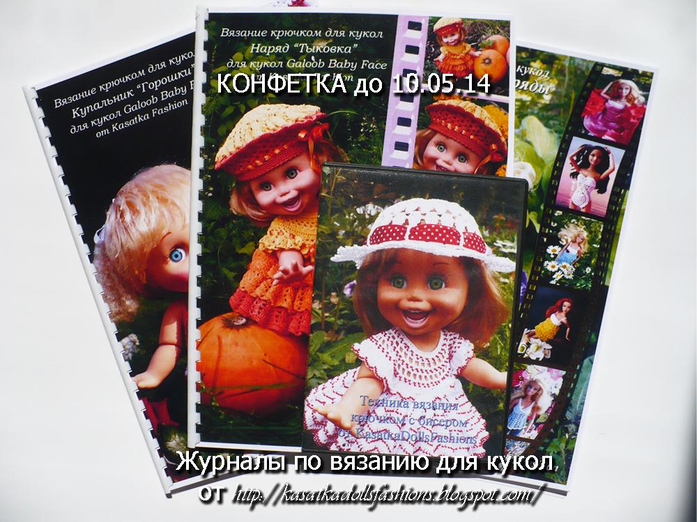 Журналы по вязанию на кукол