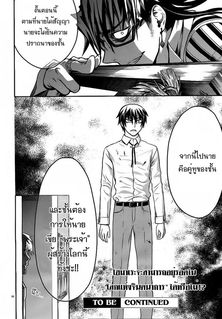 อ่านการ์ตูน Kyokou no Ou 2 ภาพที่ 29