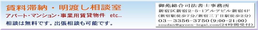 賃料滞納・明渡し相談室 新宿・新宿三丁目 御苑総合司法書士事務所へお気軽にご相談ください