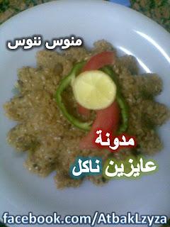طريقة عمل رز صيادية بالصور والخطوات من مطبخ الشيف منى عبد المنعم