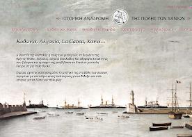 Κλικ στην ιστορία των Χανίων και σε εκπαιδευτικά παιγνίδια