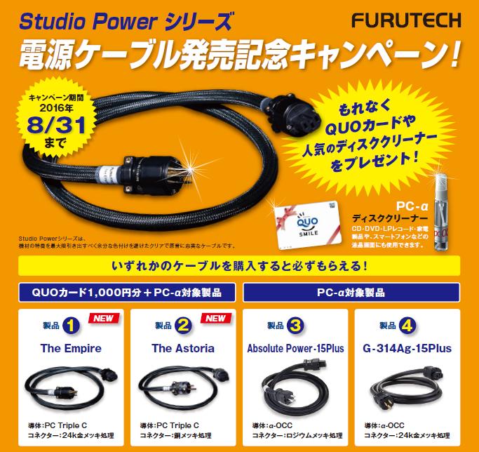 FURUTECHから新しい電源ケーブルが登場。
