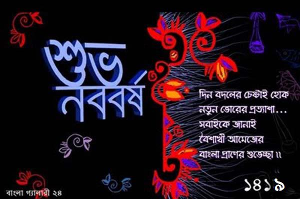 bangla new year card