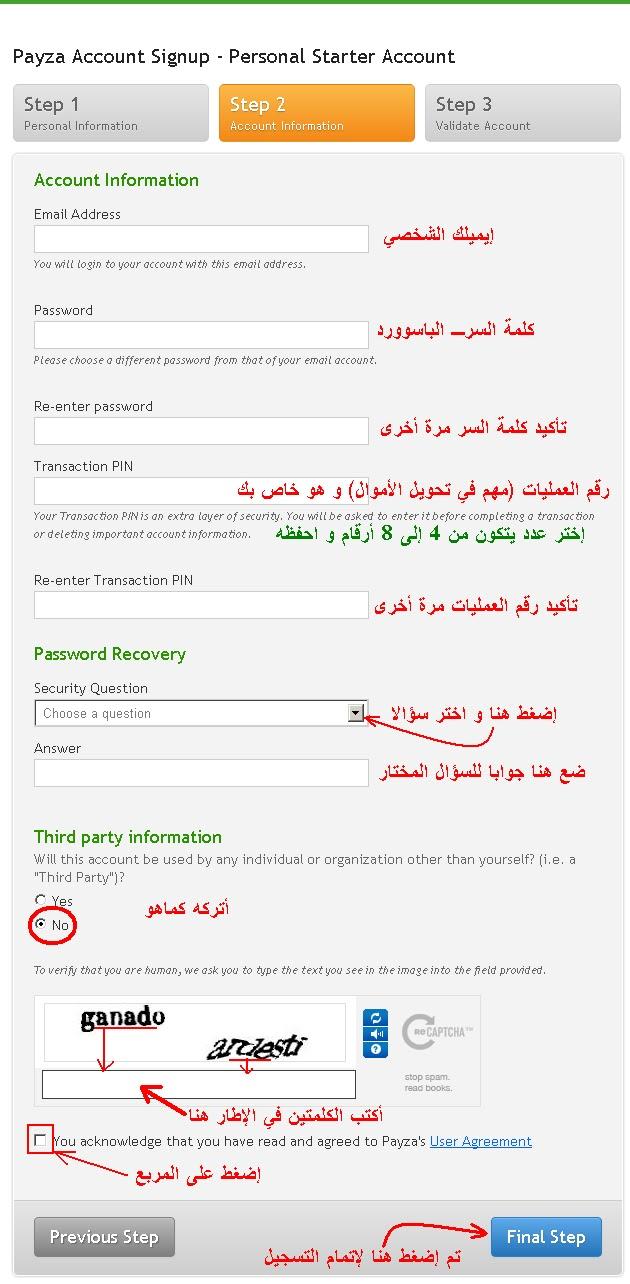 البنك الالكتروني العالمي كيفية الاشتراك payza_4.bmp