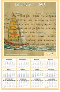 το ημερολόγιο της Αθηνας  μας