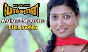 Malare Mooche Eduthu Video Song – Ore Oru Raja Mokka Raja