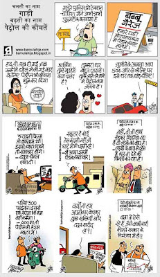 Petrol Rates, petrol price hike, common man cartoon