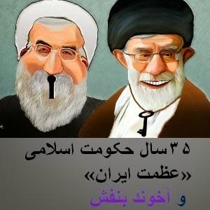 به مناسبت ۳۵ مین سالگرد حکومت اسلامی