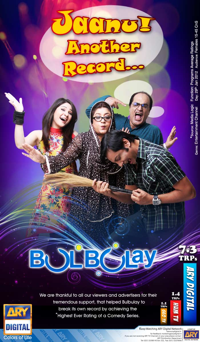 Bulbulay Wallpapers
