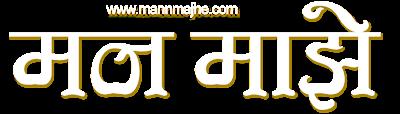www.mannmajhe.com