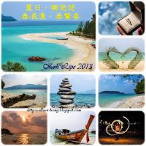 2013 合艾+Koh Lipe岛5天4夜自由行行程
