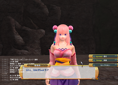 Onigiri Online - Functions Lady Shizuka