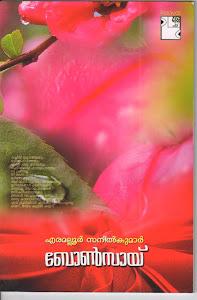 ബോണ്സായ്