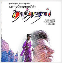 Taj Mahal 1999 Tamil Movie Watch Online
