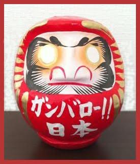 Ganbaro Nihon !