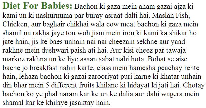6 Month Baby Food Urdu 2 3