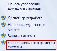 Увеличение файла подкачки на Виндовс 7?