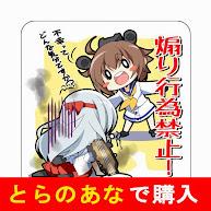 雪風&翔鶴の「煽り行為禁止!」ステッカー(illust:たきっぺ)