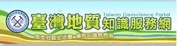台灣地質知識服務網