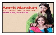 (21st-Jan-13) Amrit Manthan