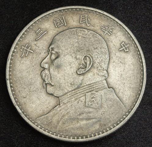 Chinese Coins Yuan Shih Kai Silver Dollar Coin Of 1914