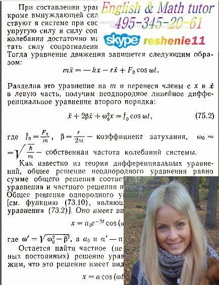 Задачи по иродов физике решебник общей на