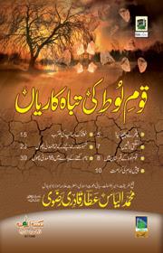 Qaum Loot Ki Tabah Kariyan Urdu Islamic book