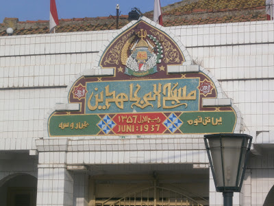 Masjid, masjid Al Mujahidin, masjid Cibarusah, masjid kampung babakan, masjid KBC, masjid tua, masjid belanda, Masjid bersejarah,Hizbullah, laskar Hizbullah, Laskar Cibarusah,Munawar Fuad Noeh