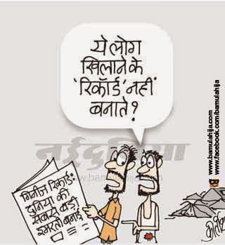 poverty cartoon, common man cartoon, cartoons on politics, indian political cartoon