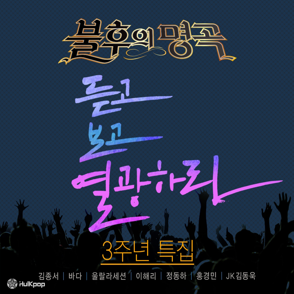 Various Artists – Immortal Song (Singing The Legend – The Third Anniversary)