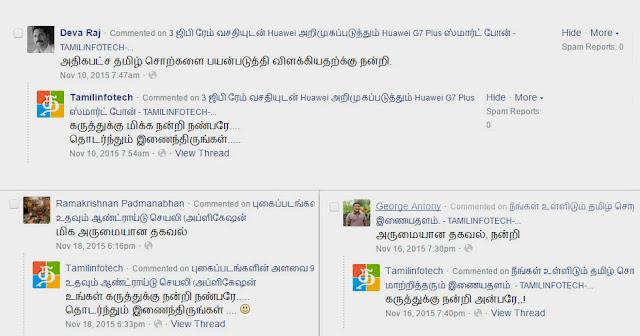 Tamilinfotech கருத்துக்கள்