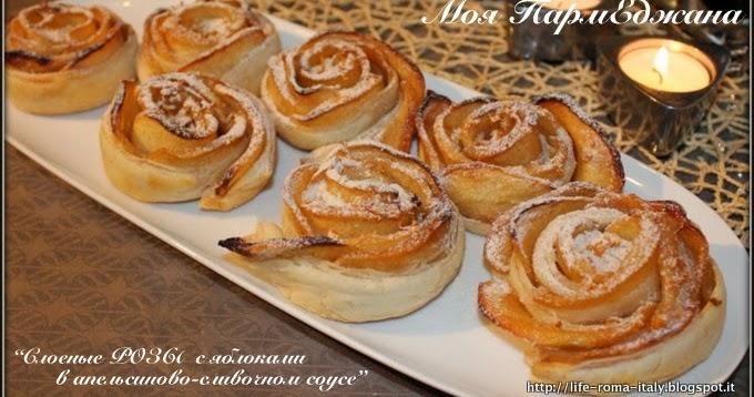 десерт выпечка с яблоками рецепты