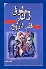 جلد دوم  حقوق زن درگذرتاریخ