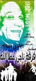 مشاهدة مسلسل فرقة ناجي عطا الله اون لاين مباشر