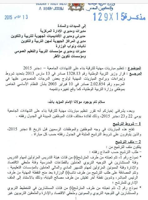عاجل: مذكرة مباراة الترقية بالشهادات الجامعية