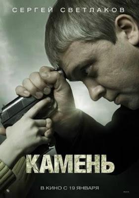 КАМЕНЬ (Kamen)