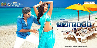 Eduruleni Alexander(2013) Telugu Movie Songs