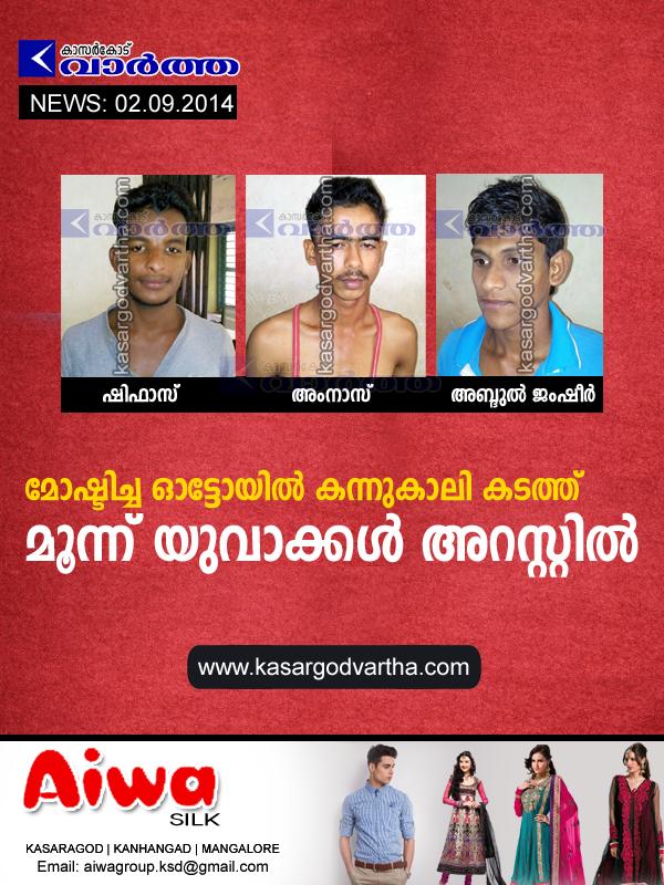 Kasaragod, Kerala, Arrest, Robbery, Police, Leadership, Auto Rickshaw, Town Police, Police Station