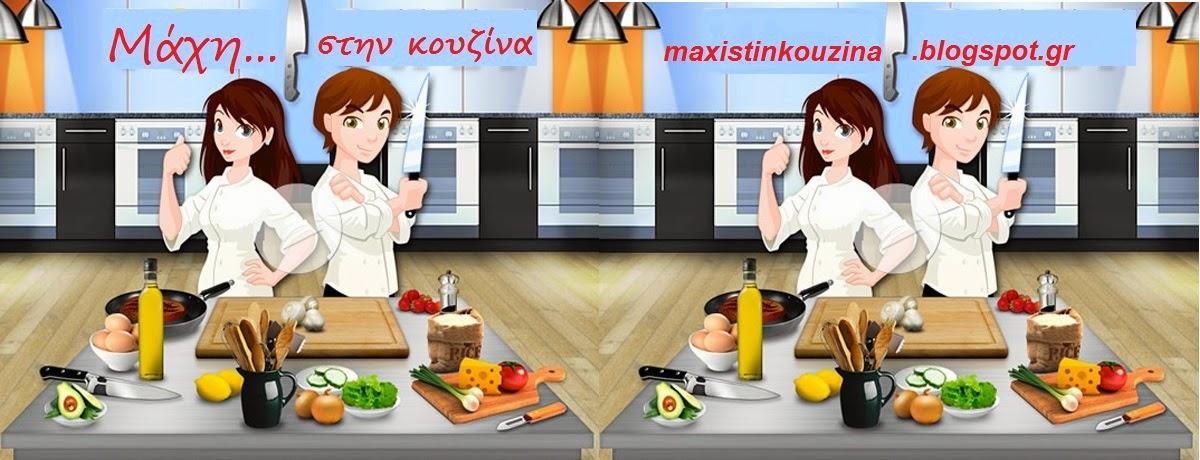 Μάχη στην κουζίνα