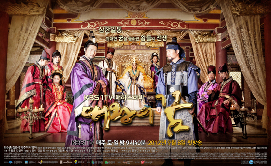 The Great King�s Dream / 2012 / G�ney Kore / Online Dizi �zle